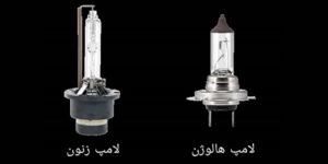 مقایسه لامپ های هالوژن با زنون !